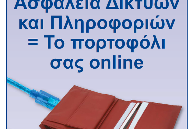 Agency corporate web pages - now available in Greek